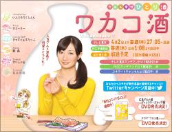 0403wakako_main.jpg