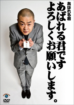 0409abareru_main.jpg