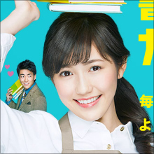渡辺麻友、主演ドラマ『戦う!書店ガール』が初回6.2%の大爆死…小林よしのり氏は「視聴率でしか評価しない奴はカス」と反論