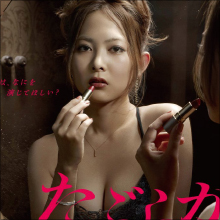 若手実力派女優・谷村美月、服の上からでもわかる巨乳ぶりが話題に!