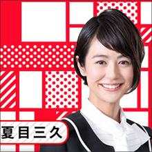 「あさチャン!」大不振…TBS局内の怒りが夏目三久アナに向けられる!?