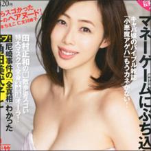 「これぞレジェンド!」井上和香、月9で胸チラショットにネット上は歓喜の渦