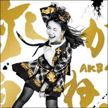 "AKB48・大島優子、新""卒業ソング""発表で「前しか向かねえ」は何だったの?との声"