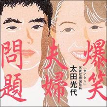 「20年以上キスしてない」「浮気は絶対許さない」それでも続く爆笑問題・太田夫妻の不思議な関係