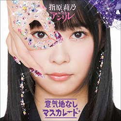 0509sahiriko_main.jpg