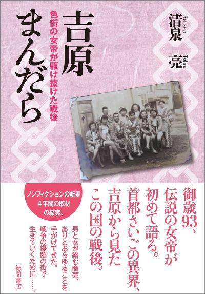 0518yoshihara_fla.jpg