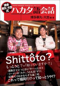0520hakatadaikiti_main.jpg