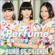 PerfumeがAKB48に「上から目線」で批判殺到? 一部ファンの暴走が招いた意外な結末とは