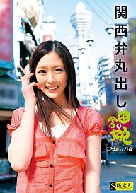『関西弁丸出し田舎娘4 ことねちゃん』ことね