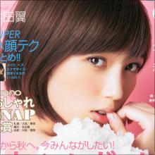 本田翼、月9ヒロイン抜擢で「女優としてはイマイチ」のネガティブ意見を吹き飛ばせるか