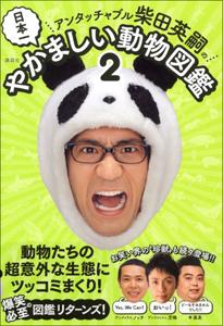 0605shibata_main.jpg