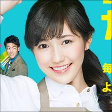 「自分の未熟さを痛感」 AKB48渡辺麻友、低視聴率だった主演ドラマに対する本音を吐露! 総選挙への影響は?