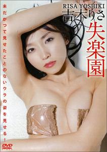 0606yoshiki_main.jpg