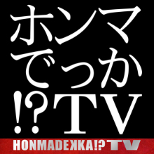ジリ貧状態の『水曜歌謡祭』、直後に放送の『ホンマでっか!?TV』スタッフからも不満噴出!?