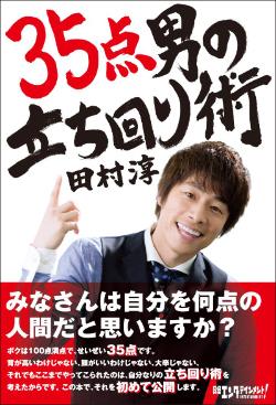 0608tamura_main.jpg