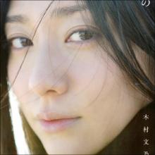 木村文乃、初主演ドラマは低迷もCM人気は揺るがず! 色っぽさとキュートさの入り混じった魅力