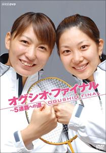0613ogushio_main.jpg
