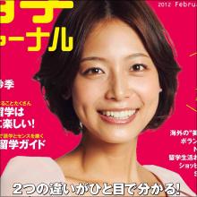 相武紗季、あげまん度No.1に! 怖いほど当たる性格診断の結果に本人は…
