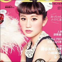 """「全然できるわー」 前田敦子、""""結婚宣言""""が飛び出すも、尾上松也は年上女性と浮気!?"""