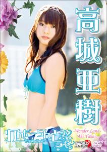 0620takajou_main.jpg