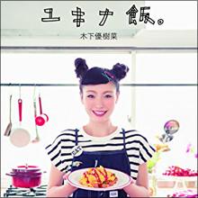 """木下優樹菜が""""まさかの""""料理本発売! """"ゴーストシェフ""""を疑う声まで…"""