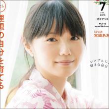 宮崎あおい、バラエティー出演で「可愛すぎる」と美貌に絶賛の声…整形疑惑も取りざたされる