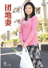 『団地妻』斎木麻里