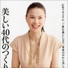 女優活動ゼロ、CMもゼロ… 江角マキコ、起死回生の秘策はアスリート&セクシー路線!?