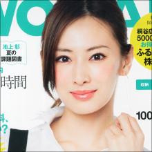 「命令されたい」 北川景子、Mっ気のある意外な素顔を告白! 健康アピールで喫煙疑惑も払しょくか