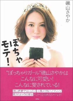 0724isoyama_main.jpg