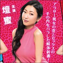地上波ギリギリのセックスシーン! 壇蜜の新ドラマが過激すぎて大絶賛!!