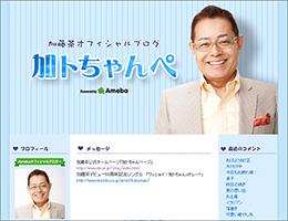 0729katochan_main.jpg