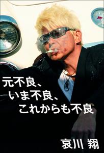 0815aikawa_main.jpg