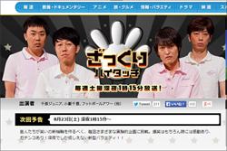 0818zakkuri_main.jpg