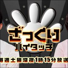パンチラ&乳首ポロリ、う○こまで投げて…テレビ東京の深夜バラエティがチャレンジングすぎる!!