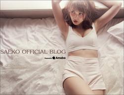 0821saeko_main.jpg