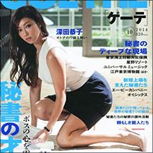 """「結婚はしばらくない」秘書初挑戦でセクシーな姿披露の深田恭子、堂々の""""独身宣言""""!?"""