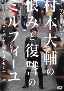 0825muramoto_main.jpg