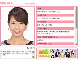0829katou_main.jpg