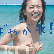 大島優子、初写真集は「全裸」の予定だった!? 過激な手ブラで脱ぎっぷりのよさを証明