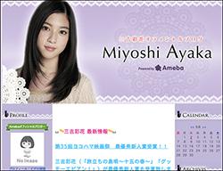 0903miyoshi_main.jpg