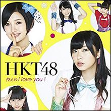 「アイドルやってないで学校いけ!」 おバカ発言連発のHKT48にフット後藤も呆れ顔