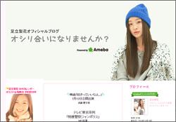 0912_adachirika_main.jpg