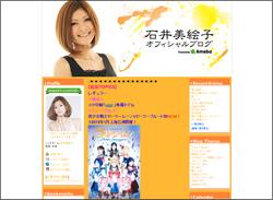 0912_isiiemiko_main.jpg