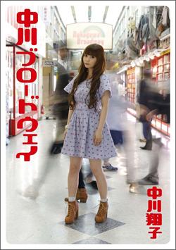 0912_nakagawasyouko_main.jpg