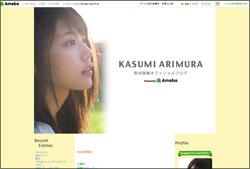 0917_arimurakasumi_main.jpg