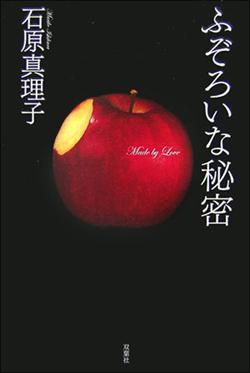 0917_ishiharamariko_main.jpg