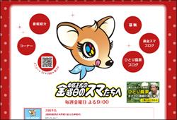 0917_kinsuma_main.jpg