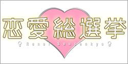 0918_renai_hon.jpg