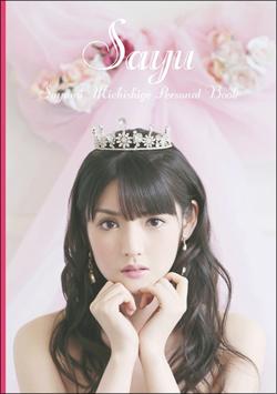 0922michishigesayumii_main.jpg
